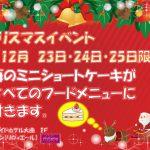 ☆クリスマスイベント開催予定☆