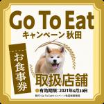 GO TO EATキャンペーン秋田お食事券について